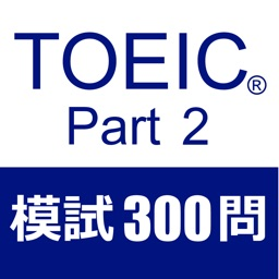 TOEIC Part2 Listening -- Question-Response 300Q