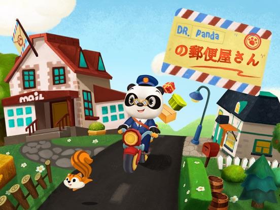 Dr. Panda郵便屋さんのおすすめ画像1