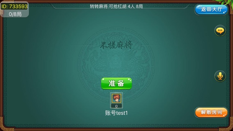 不搓麻将-湖南麻将新玩法合集 screenshot-1