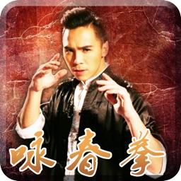 咏春拳-入门到高手,武术名家详细视频教学