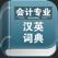 会计专业英汉词典