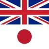 オフラインで使用できる英和/和英辞典完全