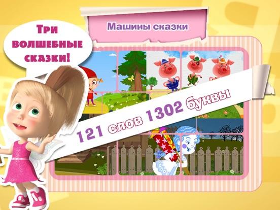 Маша и Медведь Азбука обучение для iPad