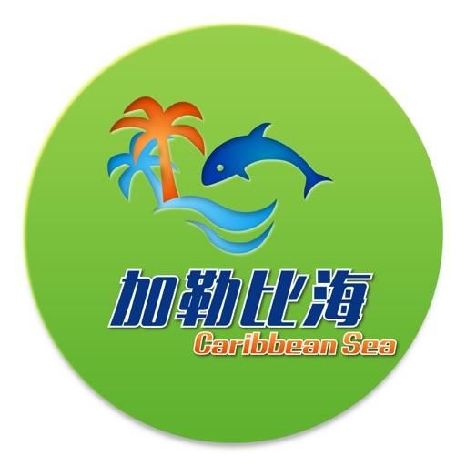 加勒比海水族