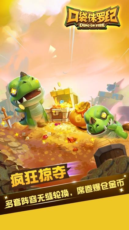 迷你侏罗纪(网易) - 第一策略塔防手游 screenshot-3