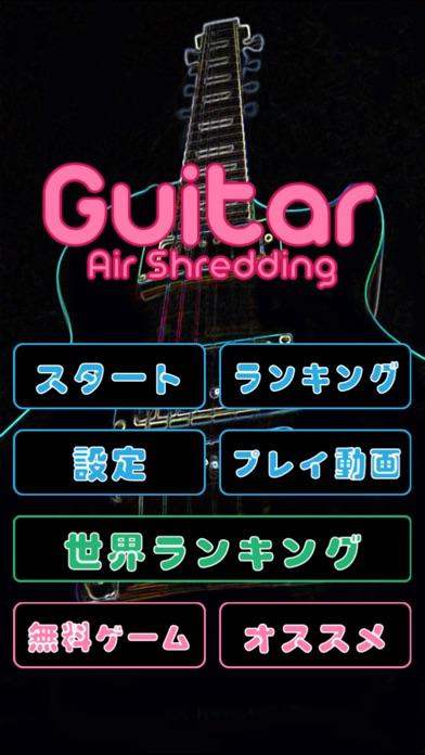エアギター速弾きゲームのスクリーンショット3