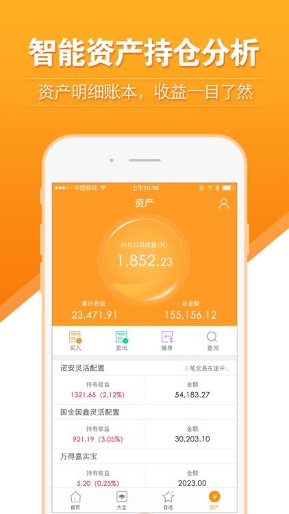 万得理财PRO(Wind资讯旗下基金理财交易平台) screenshot-4