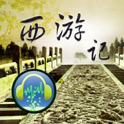 西游记【有声学习版】