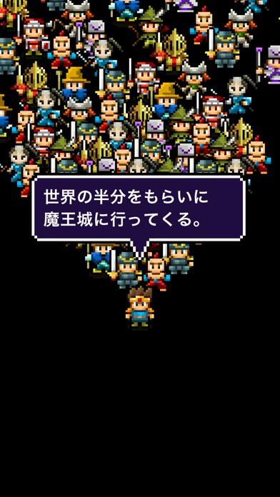 魔王「世界の半分あげるって言っちゃった・・・」 screenshot1