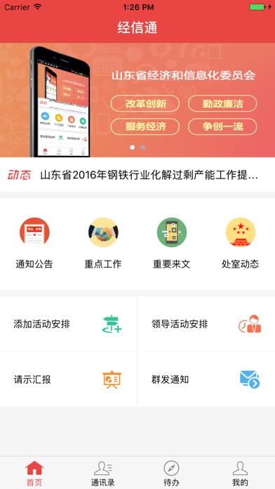 经信通-移动办公OA screenshot two