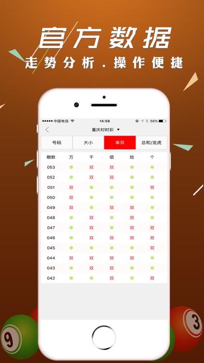 PK彩票-专业北京赛车PK10彩票走势开奖应用 screenshot-3