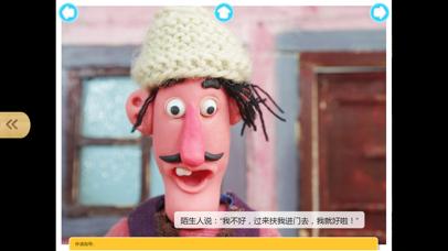 宝宝懂礼貌-最益智的动画早教习惯养成故事系列 screenshot one