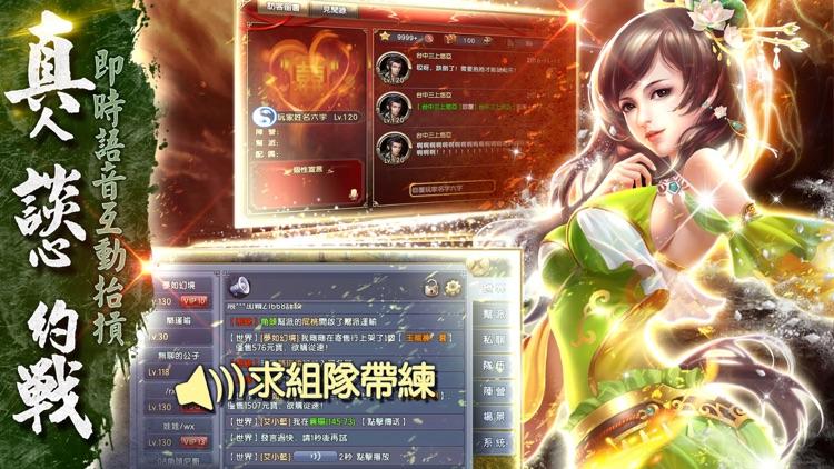 倚天屠龍記-無界交鋒 screenshot-3