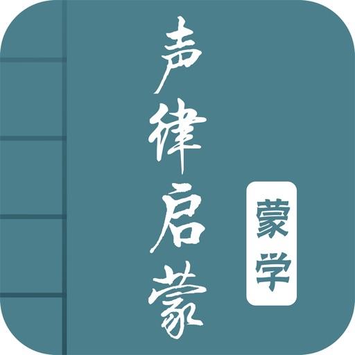 声律启蒙 - 图文有声国学专业版