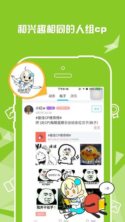 次元社 - 同城交友面基神器 screenshot-3