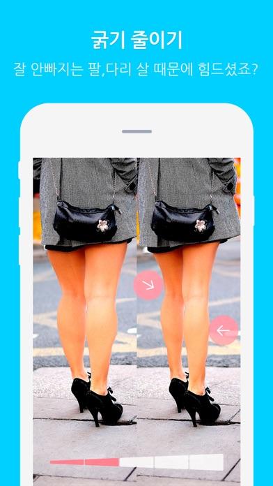BIKINI - 여성을 위한 몸매 보정앱 for Windows