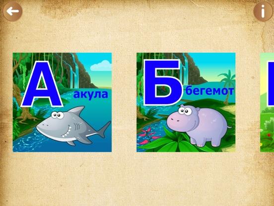 Скачать Учим буквы и алфавит - Пазлы для малышей и детей