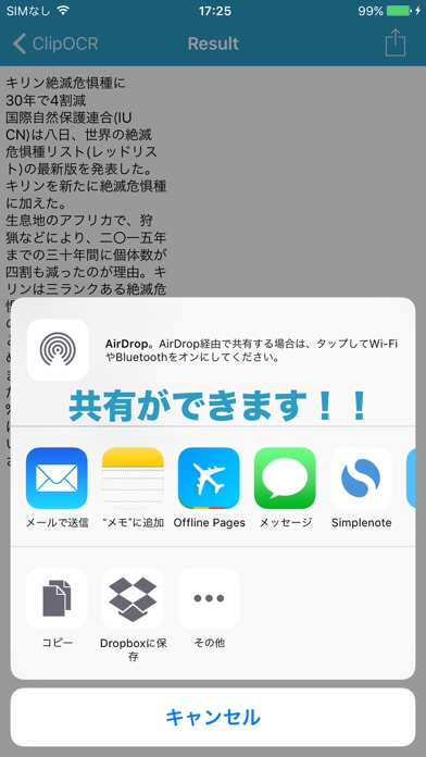 ClipOCR〜人工知能文字認識アプリのスクリーンショット5