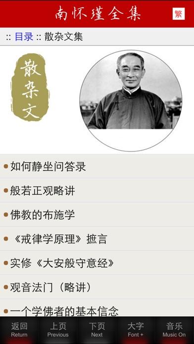南懷瑾文集66部-儒家.道家.佛家[簡繁]屏幕截圖4