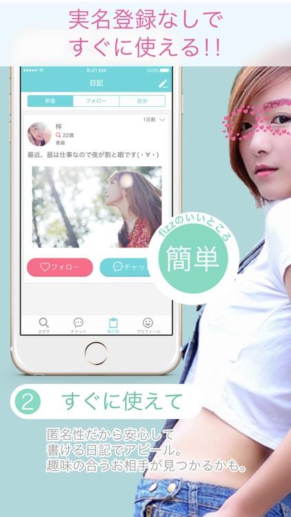 恋愛・恋活応援サービス-fizz(フィズ)