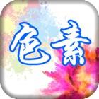 中国色素网 icon