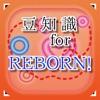豆知識 for REBORN! ~雑学クイズ~