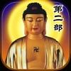 佛音(2) - 无条件的救度 南无阿弥陀佛