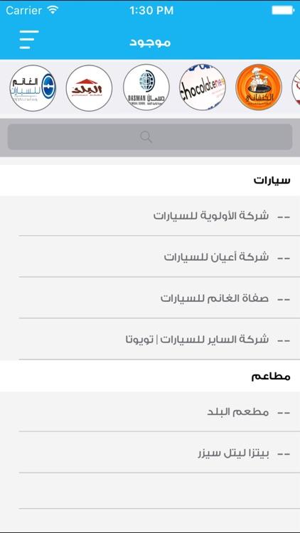 موجود - تطبيق إعلاني متكامل screenshot-4