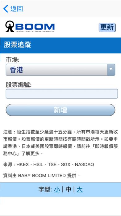 MONEX BOOM 流動交易屏幕截圖3