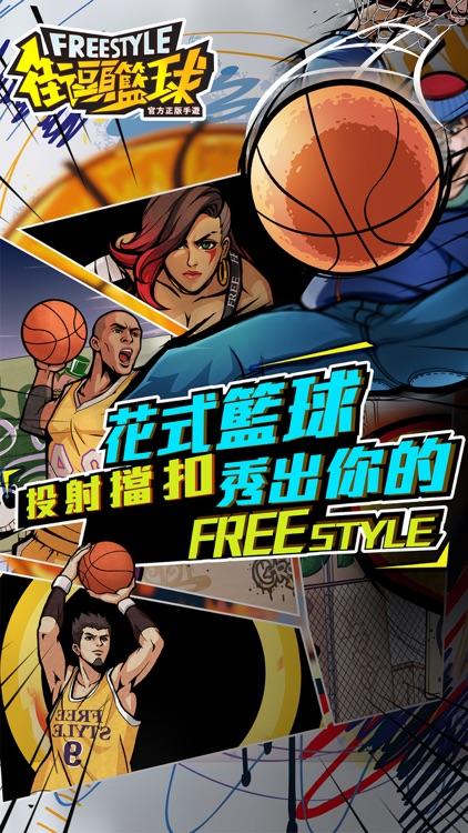 Freestyle 街頭籃球-唯一正版 3v3籃球競技經典 screenshot-3
