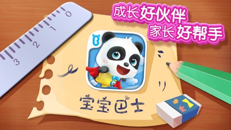 宝宝农场-宝宝巴士 screenshot-4