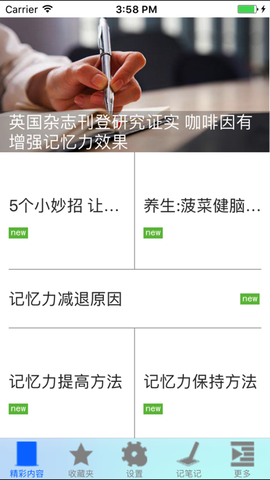 Screenshot #2 pour 提高记忆力技巧大全