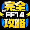 FF14完全攻略 for ファイナルファンタジー14