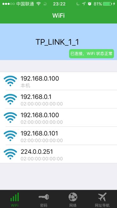 WiFi密码钥匙 - 无线网wifi一键连接 screenshot two