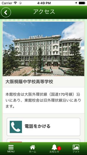 大阪桐蔭中学校高等学校              4+