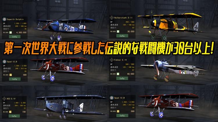 WW1 蒼空のエース: 3Dアクション、飛行シューティングゲーム screenshot-3