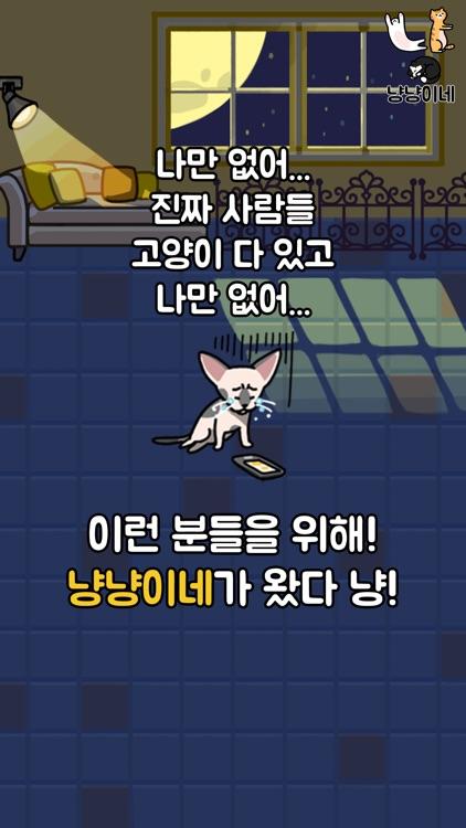 냥냥이네 - 고양이 키우기 screenshot-4