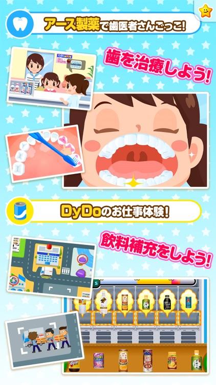 なりきり!!ごっこランド screenshot-3