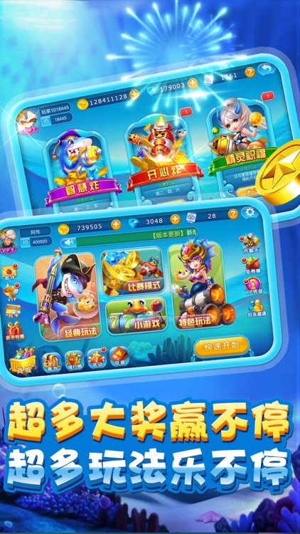 捕鱼游戏厅-天南地北五湖四海一起捕鱼手游平台 screenshot-4