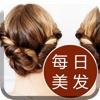 发型设计与脸型搭配美发教学-新娘扎头发最热潮流发型