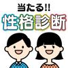 運命の人もわかる㊙性格診断【付録:㊰の心理...