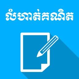 Khmer Math Exercises