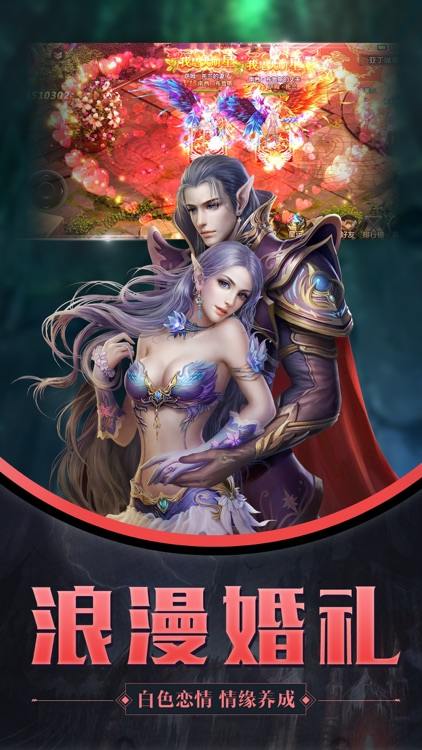永恒魔界-史诗魔幻PK手游 screenshot-3