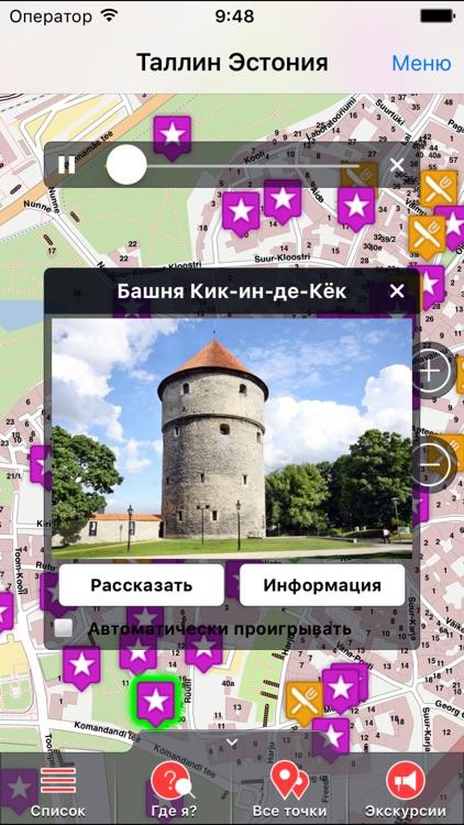 Таллин аудио- путеводитель