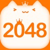 2048-益智版