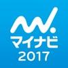 マイナビ2017 公式アプリ − 新卒向け就活  / 企業検索アプリ −