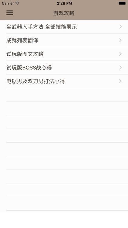 游戏攻略For鬼泣5 screenshot-4