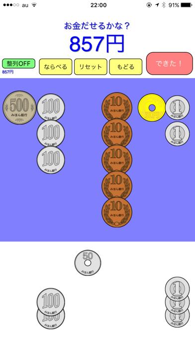 お金の学習のおすすめ画像4