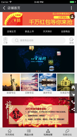 how to screenshot on iphone 兜兜优选 on the app 1708