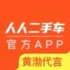 人人二手车-黄渤推荐的靠谱二手车交易平台